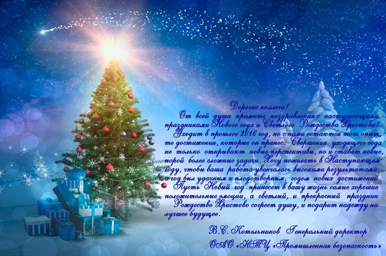 Поздравленья к праздникам рождество фото 222