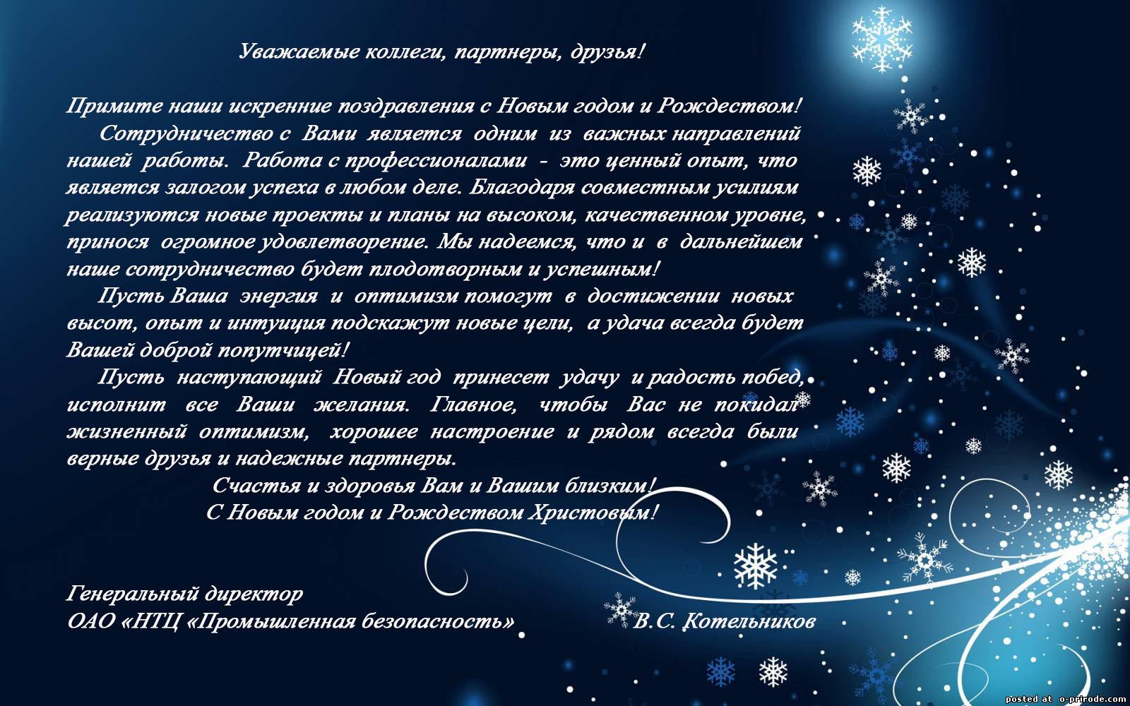 Искренние пожелания к новому году